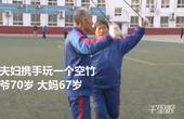 【郑州】大爷大妈携手玩同一个空竹花样秀恩爱