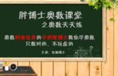 胖博士奥数课堂20180522(一年级)排序游戏视频讲解