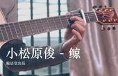 吉他翻弹小松原俊《鲸》
