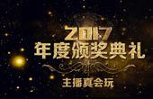 【主播真会玩】:2017年度颁奖典礼