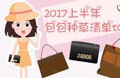 2017上半年必买包包清单!