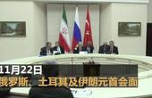俄罗斯、土耳其及伊朗元首会面 同意扩大反恐合作
