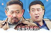 【理娱打挺疼】【第254期】中国十大老戏骨,这部电视剧占了5个!每个表情都是戏!