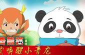 神奇熊猫:剪发唤醒小青龙