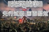 光环战争2:红警星际魔兽