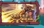 一鹿上王者5:最强弓手后羿百步穿杨无限超神