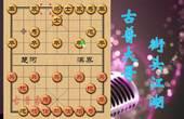 中国象棋实战:双滑车,不配合表演,意外走出铁门栓