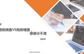 2019每周税法速递(第23期) 反避税调查vs税务稽查,傻傻分不清?(上))