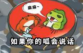 【理娱打挺疼】【第287期】爆笑!如果你的旅行青蛙会说话