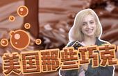 全球闺蜜团:美国的巧克力