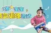 1岁以上宝宝语言训练游戏