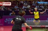 2018乒乓球世界杯 女子十佳球 争夺世界女王精彩程度不输男乒!
