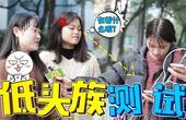 整蛊低头族:美女采访大学生全程玩手机,气得他们差点翻脸