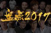 【独播】牛人模仿15位明星演唱盘点2017