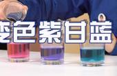 你确定你吃的紫甘蓝是紫色的吗?它可能变成五颜六色!