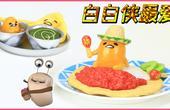白白侠玩具秀:日本食玩