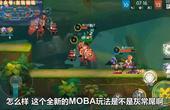 友坑:玩2D横版王者荣耀MOBA手游是什么感觉?居然比喝农药还爽!