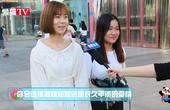 熊猫街访:你会选择激情短暂的爱情,还是长久平淡的爱情?最后一个妹子的选择我惊呆了