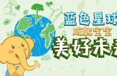 保护地球,成就未来