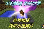 火焰解说 我的世界 魔法神秘领域 5802 各种物资提取水晶碎片