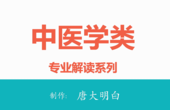 专业解读系列-中医学类