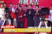 《杨光那些事-艺人》天津开机 温兆伦客串并任监制