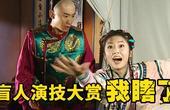 【理娱打挺疼】【第285期】演技大赏!刘诗诗盲人演技竟然吊打黄轩!