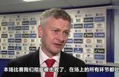曼联英超惨败赛后索尔斯克亚被采访表情尴尬,一句话道出曼联尴尬处境!