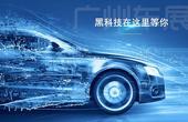 解读广州车展黑科技