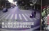 """【河南】公交车礼让推轮椅老人 为感谢向司机三连""""赞"""""""