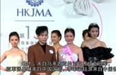 第5届珠宝小姐评选 评委徐子珊性感抢镜