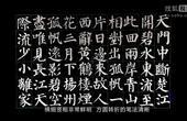 《东方汉韵》第一集颜体横画的写法