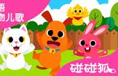 英语儿歌 Baby Animals