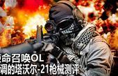 子弹解说CODOL:低调的塔沃尔-21枪械测评