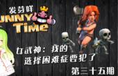 皇室Funny Time 35 女武神:我的选择困难症要犯了