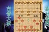 中国象棋实战:双滑车,一鼓作气砍底仕