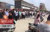 【郑州】仓库失火商户损失五六百万 里面存放消防器材