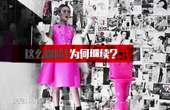 【独播】请苹果和时尚停止尬聊《Lady聊聊时尚圈2017》第二季E03