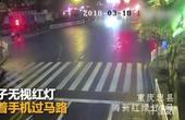 【重庆】低头玩手机闯红灯过马路 男子遭外卖小哥撞飞