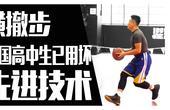 横撤步:篮球的先进技术