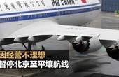 国航:因经营不理想暂停北京至平壤航线 复航要看市场情况