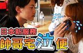 日本帅哥的擦泪服务