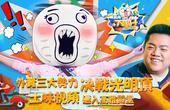 外卖三大势力决战光明顶,土味视频迈入高雅殿堂 37【暴走大事件第五季】