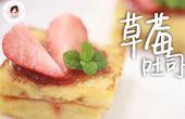 草莓吐司塔!甜蜜温馨
