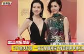 TVB台庆红毯 一众女星透视深V性感装束争艳斗丽