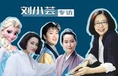 刘小芸:香港电影经典声音