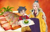 ☆食神魂2:炎小浪的新菜