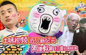 土味视频迈入新纪元,男德教育打造好男标准 40【暴走大事件第五季】