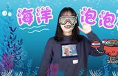 吭吭姐姐教你做一个可以吹出站立泡泡的海洋泡泡机,超简单!