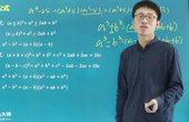 2.1 因式分解的基本公式